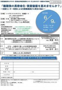 6.9 外断熱セミナー 株式会社髙屋設計様 講師
