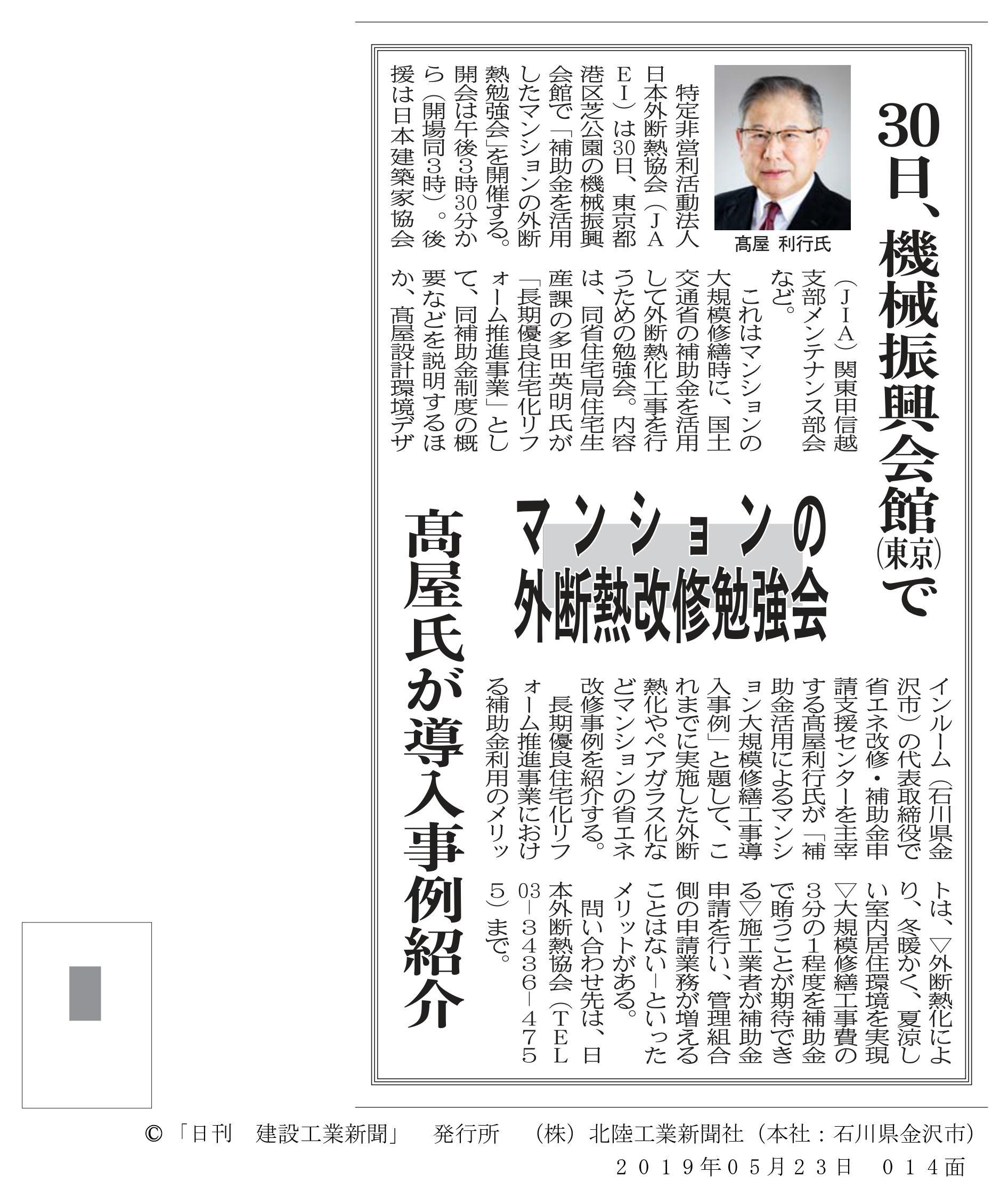 5月23日ブログ用工業新聞記事